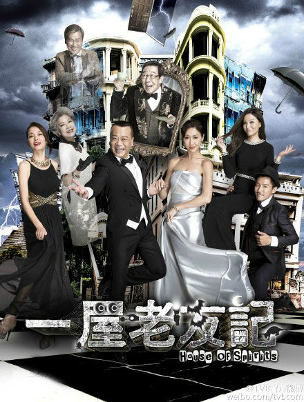 House of Spirits Hongkong Drama
