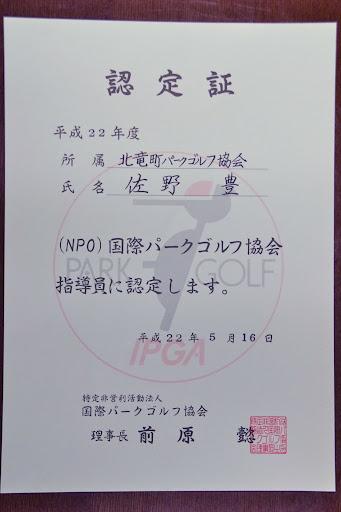 国際パークゴルフ協会指導員・認定書