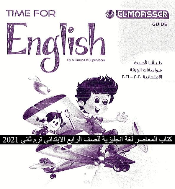 معاينة كتاب المعاصر لغة انجليزية للصف الرابع الابتدائى ترم ثانى 2021 pdf