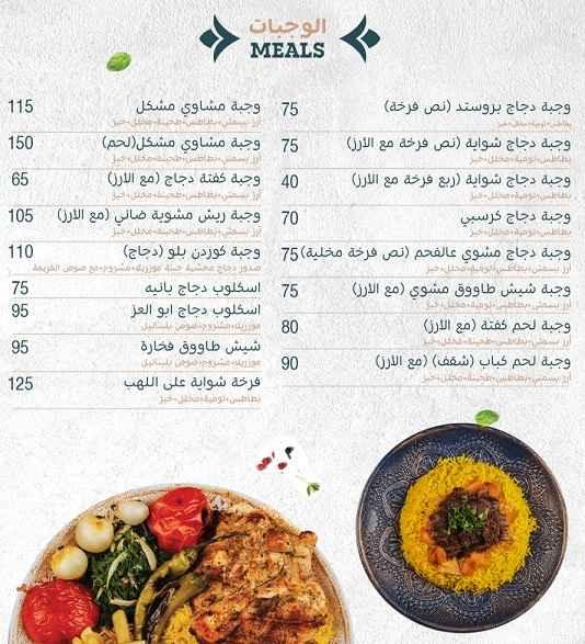 منيو ابو العز السوري 2
