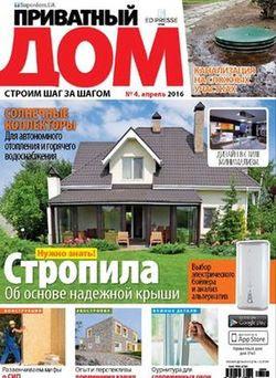 Читать онлайн журнал<br>Приватный дом (№4 апрель 2016)<br>или скачать журнал бесплатно