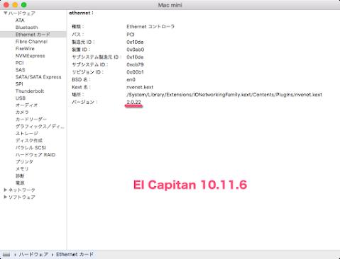 10.11.6ではnvenet.kextのバージョンが2.0.22