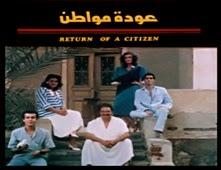 مشاهدة فيلم عودة مواطن