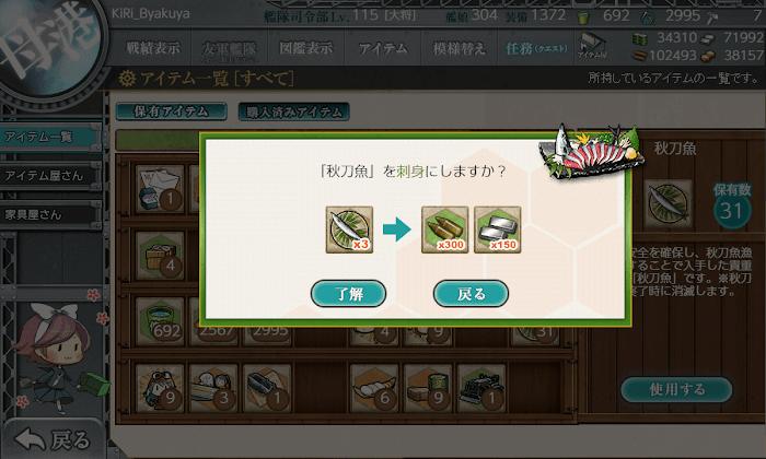 艦これ_秋刀魚祭り_2018_ドロップ_装備_報酬_編成_期間_海域_07.png