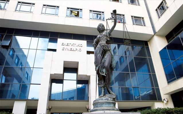 Εισφορά Αλληλεγγύης: Αντισυνταγματική εν μέρει από το Ελεγκτικό Συνέδριο