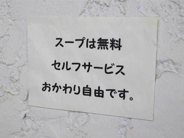 壁に書かれた無料スープの案内