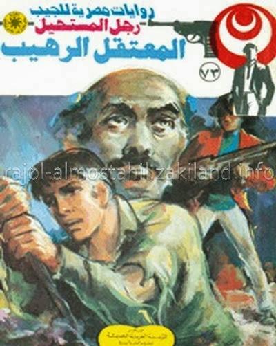 73 - المعتقل الرهيب - رجل المستحيل