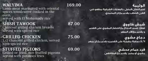 منيو مطعم المحمدي 3