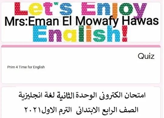 امتحان انجليزى الصف الرابع ترم اول2021