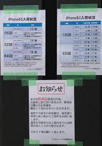 ドコモショップ中野駅前 2013年9月20日午前10時ごろ