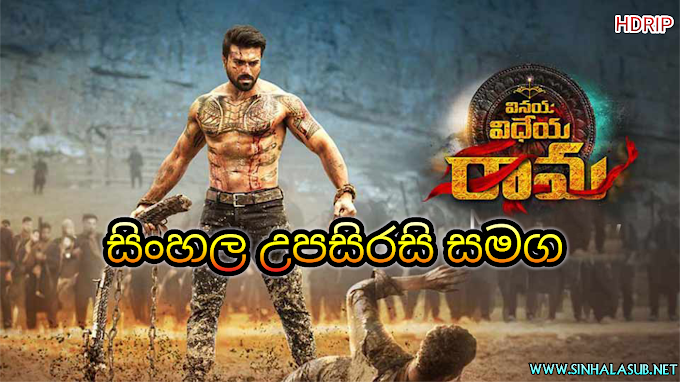 Vinaya Vidheya Rama (2019) Sinhala Subtitles   සිංහල උපසිරසි සමග  බිහාර් ඒකාධිපති පාලනය මැඩලූ ධෛර්යවන්තයා
