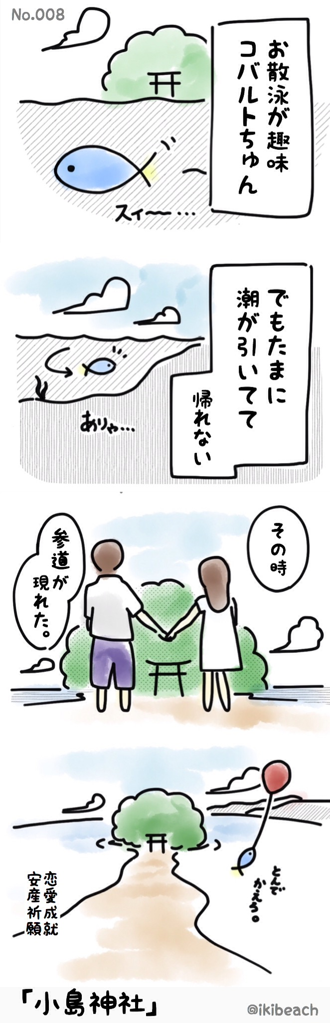 コバルト漫画「お魚だもの。」No.008『小島神社』