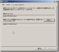 AD05_FSMOMigration_000030