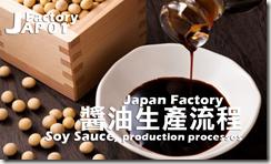 Jap Factory-醬油-cover-2