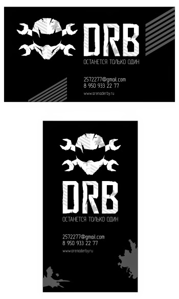 Arena Derby визитки