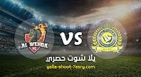 مشاهدة مباراة النصر والوحدة بث مباشر اليوم 15-08-2020 الدوري السعودي