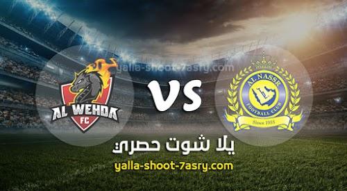 نتيجة مباراة النصر والوحدة اليوم 15-08-2020 الدوري السعودي