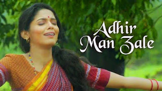 adhir man zale lyrics from nilkanth master marathi movie
