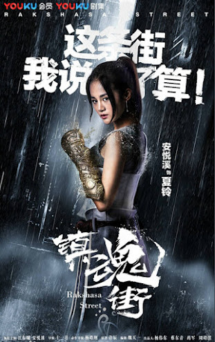 Rakshasa Street China Web Drama