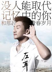 Left Ear China Movie