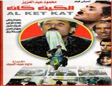 فيلم الكيت كات