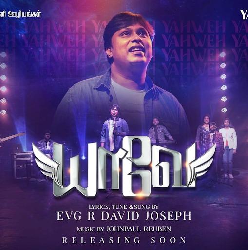 Yahweh || Evg David Joseph