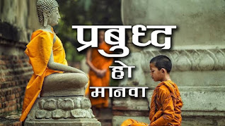 प्रबुद्ध हो मानवा lyrics / prabuddha ho manava lyrics