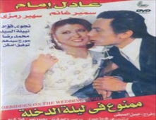 فيلم ممنوع في ليله الدخله للكبار فقط