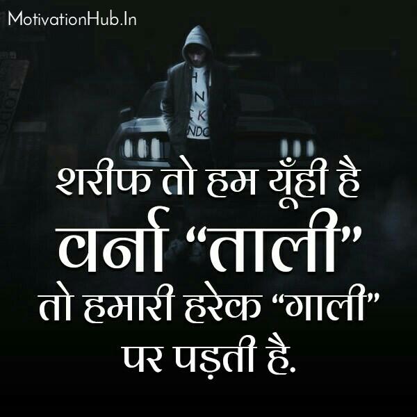 Aukat Status, Tevar Status, Akad Status In Hindi