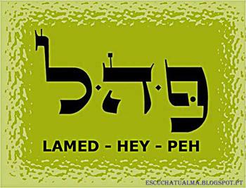 LAMED HEY PEH