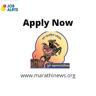 Pune Mahanagarpalika Bharti 2021 - 20 Posts