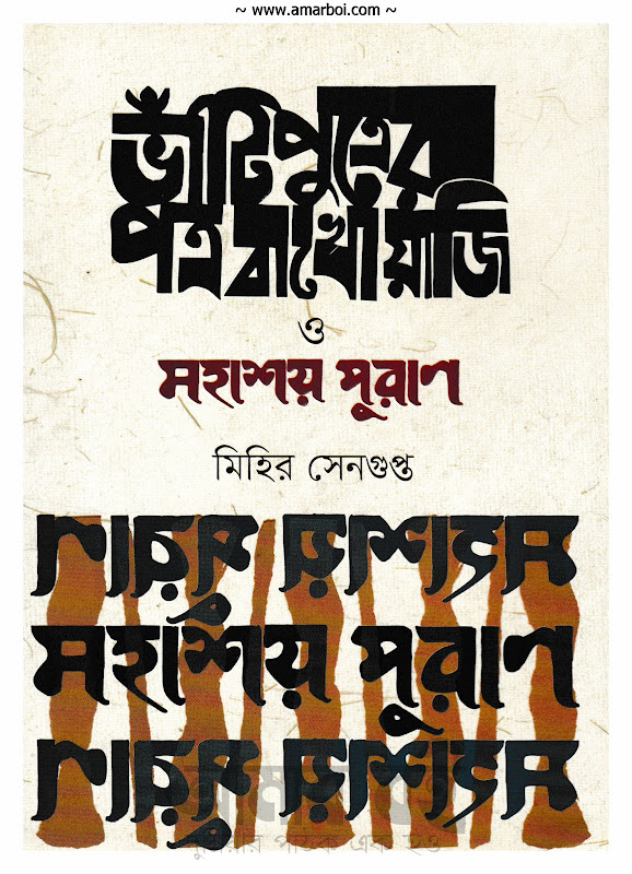 মিহির সেনগুপ্ত