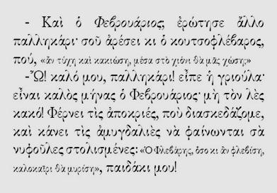 ΦΕΒΡΟΥΑΡΙΟΣ