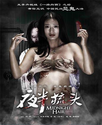 Midnight Hair (2014) HDScr HC