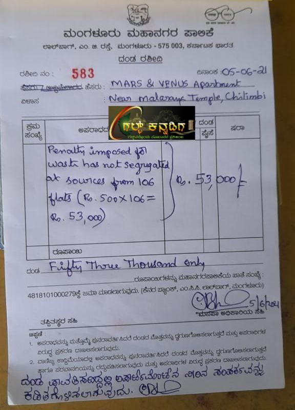 Mangalore- ಕಸ ವಿಂಗಡಿಸಿ ನೀಡದಿದ್ದರೆ ತೆರಬೇಕು ದಂಡ- ಈ ಅಪಾರ್ಟ್ಮೆಂಟ್ ಗೆ 53 ಸಾವಿರ ಪೆನಾಲ್ಟಿ!
