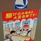 2014 Japan - Dag 2 - roosje-DSC01326-0007.JPG
