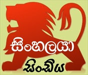 sinhalaya sindiya