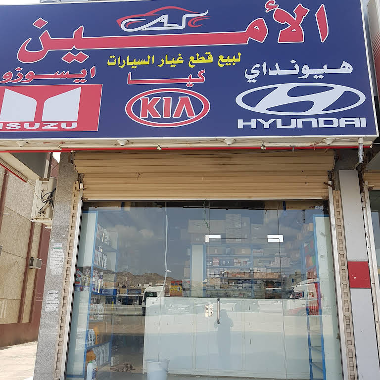 شركة المعجب لقطع غيار تويوتا الاصليه Al Moageb Auto Parts Store In Mecca