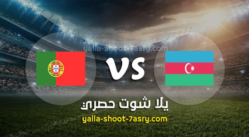 مباراةأذربيجان والبرتغال