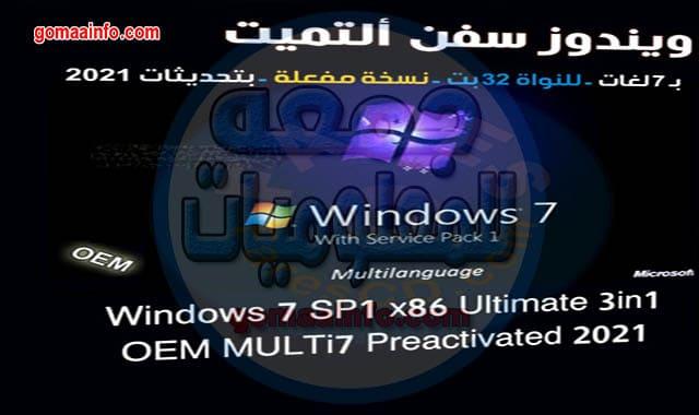 ويندوز سفن ألتميت بـ 7 لغات Windows 7 SP1 x86 Ultimate