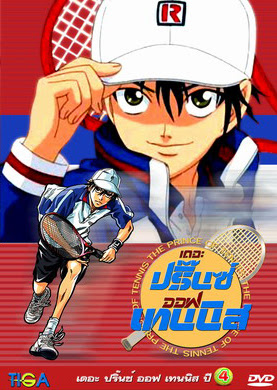 The Prince of Tennis ตอนที่ 136