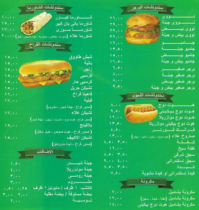 منيو مطعم علاء