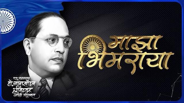 भीमरायाचा मळा lyrics in hindi