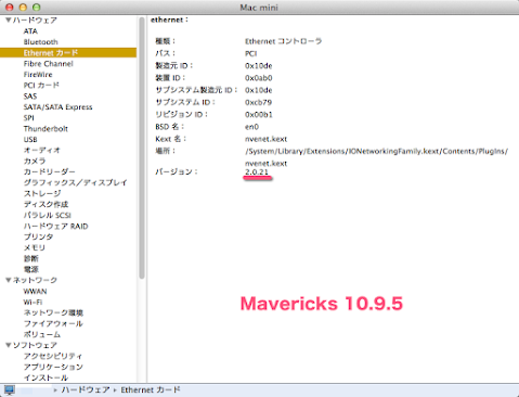 10.9.5ではnvenet.kextのバージョンが2.0.21