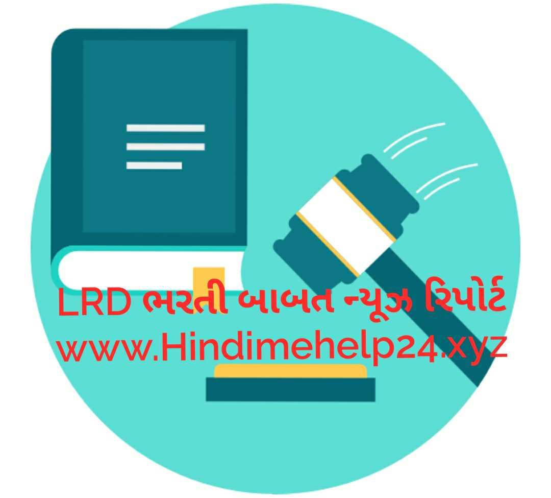 LRD Recruitment News,Anamat Mudde 2018 Paripatra Rad karva ange News Report and Press Note