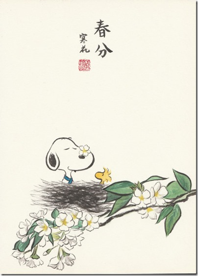 Peanuts X China Chic by froidrosarouge 花生漫畫 中國風 by寒花  04 Snoopy Spring 春分