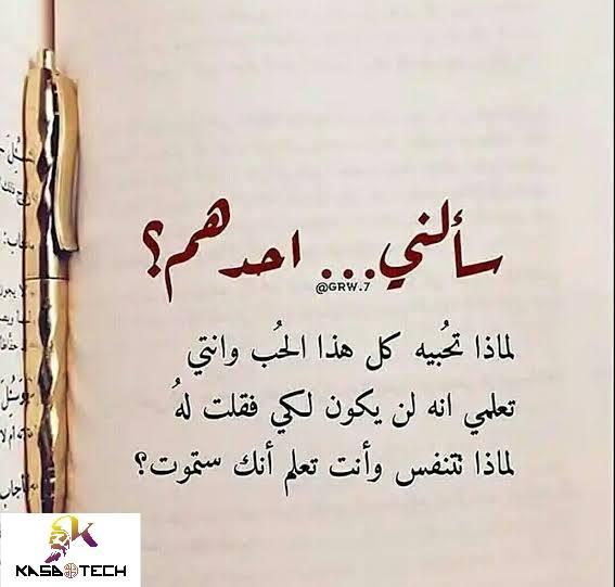 كلمات جميلة في الحب