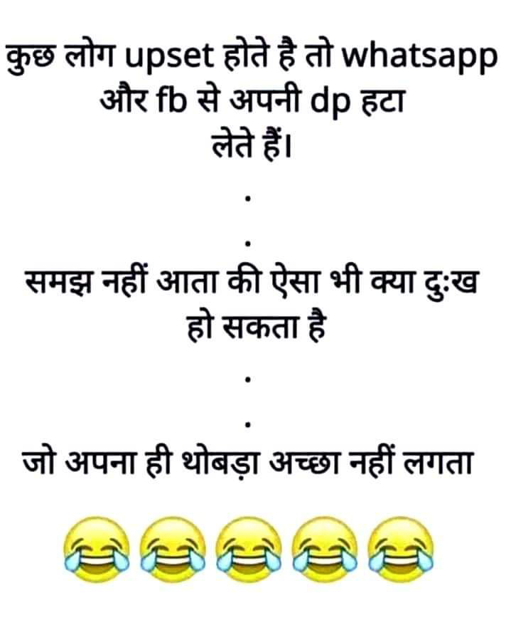Hindi Jokes, Hindi funny jokes