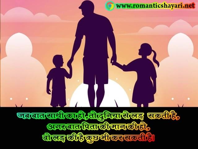 beti aur baap ke bich shayari | बाप बेटी शायरी |  पिता और बेटी पर शायरी