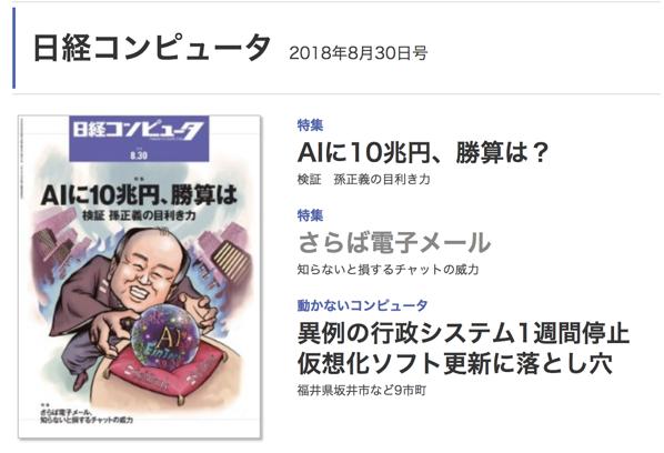 日経コンビューた 2018年8月30日号